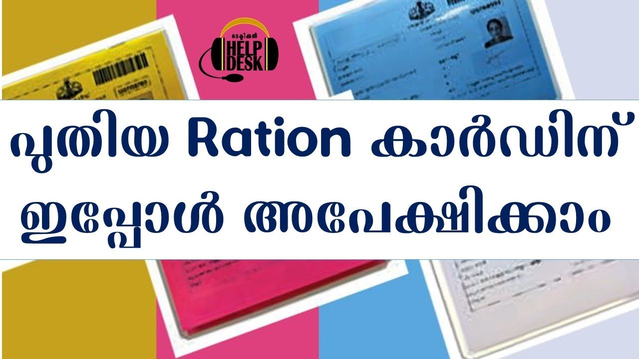 how to apply for new ration card in kerala  mlayalam tech