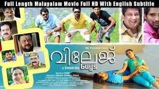 village guys full length malayalam movie full hd with english subtitle