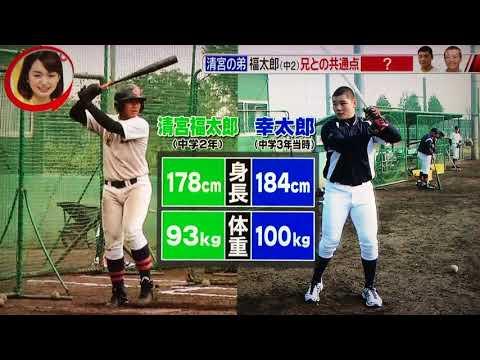 スーパー中学生 清宮福太郎 兄・幸太郎と同等の身体能力