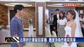 「家媚」穿婚紗要嫁「志開」  「孫煥然」突現身-民視新聞