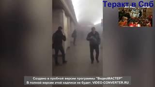 Смотреть видео Теракт в метро. Санкт-Петербург онлайн
