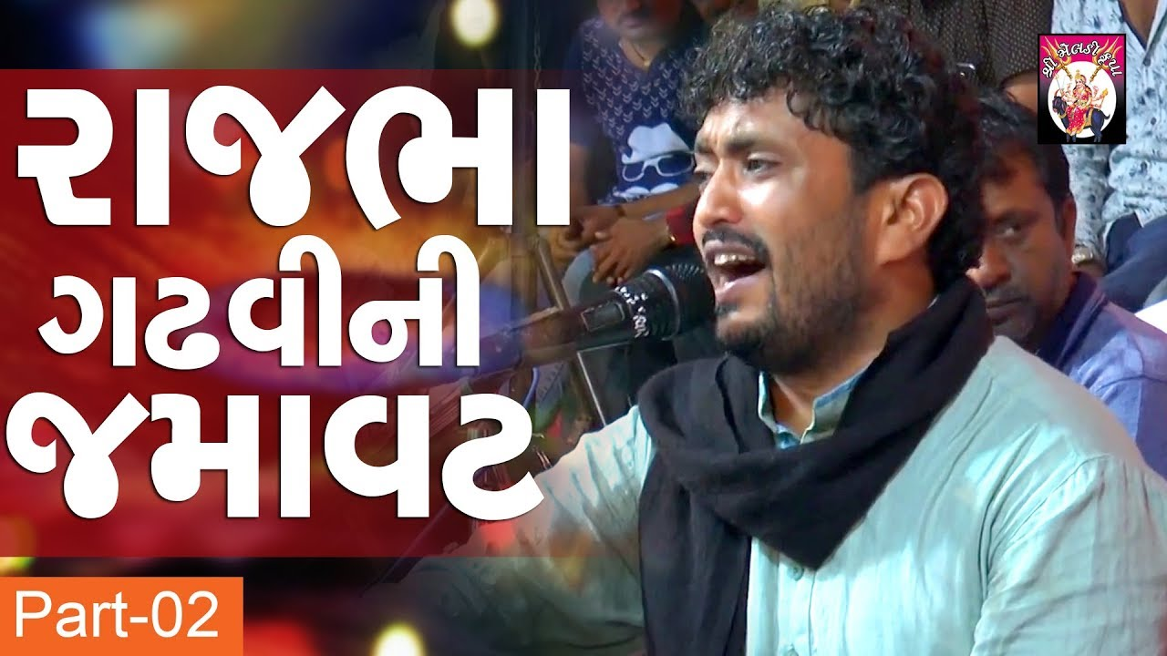 Download Rajbha Gadhvi | Part- 02 | Live Program | Dayro | 2018 |