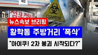 [뉴스속보] 서울 황학…