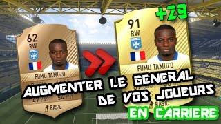 FIFA 17 | COMMENT AUGMENTER LE GÉNÉRAL DE VOS JOUEURS SUR FIFA 17 !!! [ EN CARRIÈRE ]