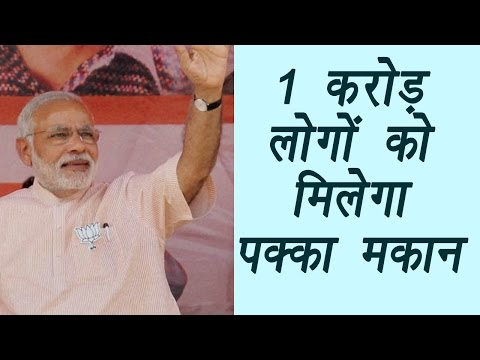 PM Modi aims to provide residences to 1 cr needy by 2019 | वनइंडिया हिन्दी