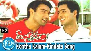 Nee Sneham HD Video Songs - KonthaKalam Kindata Song   Uday Kiran   Aarti Agarwal   R P Patnaik