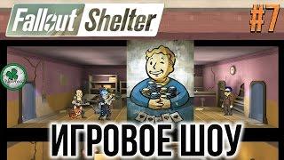 Fallout Shelter   ИГРОВОЕ ШОУ  И ЛОГОВО ВОРОВ #7