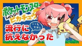 [LIVE] 【ポケットモンスター Let's Go! ピカチュウ】みんながやってたらやりたくなるじゃん…?part-4