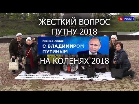 Прямая линия с Путиным 2018 Жесткие вопросы и обращение к Путину. Трансляция  07.06.2018
