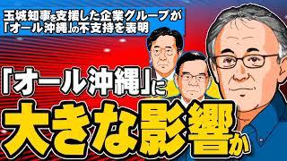 【沖縄】玉城デニー知事を支援した企業グループが「オール沖縄」の不支持を表明 - 衆院選、県知事選に大きな影響か