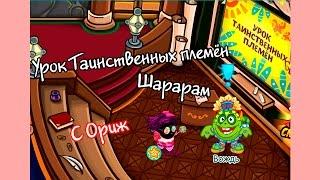 УРОК ТАИНСТВЕННЫХ ПЛЕМЁН - ШАРАРАМ