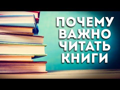 Ученые Рассказали Чем Так Важно Чтение. Почему Нужно Читать Книги?