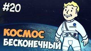 Fallout 3 Прохождение - Бесконечный Космос - Часть 20