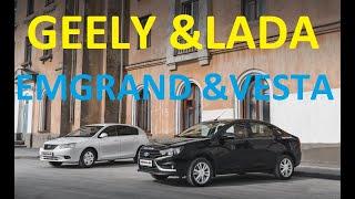Новая Лада Веста или Geely Emgrand EC7? Тест-Драйв и сравнение. Автоваз против китайцев. Кто лучше?
