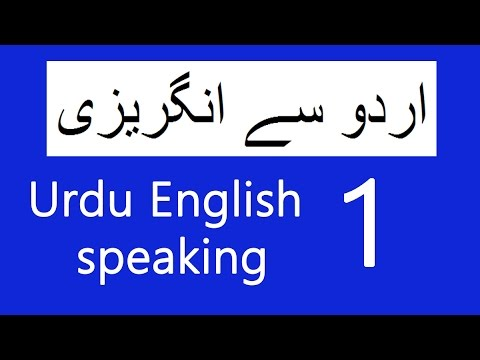 Urdu English Speaking Course - Spoken English Lesson 1 - Learn English Through Urdu