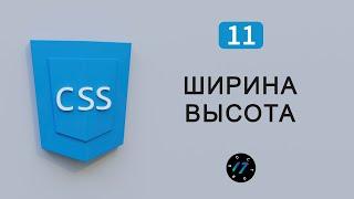 Размеры на CSS, Свойство width и height, ширина и высота блока, Видео курс по CSS, Урок 11