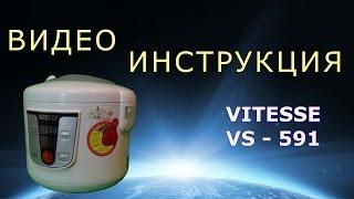 Мультиварка ViTESSE VS-591. Инструкция от Леньфильм