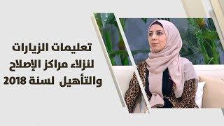 د. نهلة المومني - تعليمات الزيارات الخاصة لنزلاء مراكز الإصلاح والتأهيل لبعضهم البعض لسنة 2018