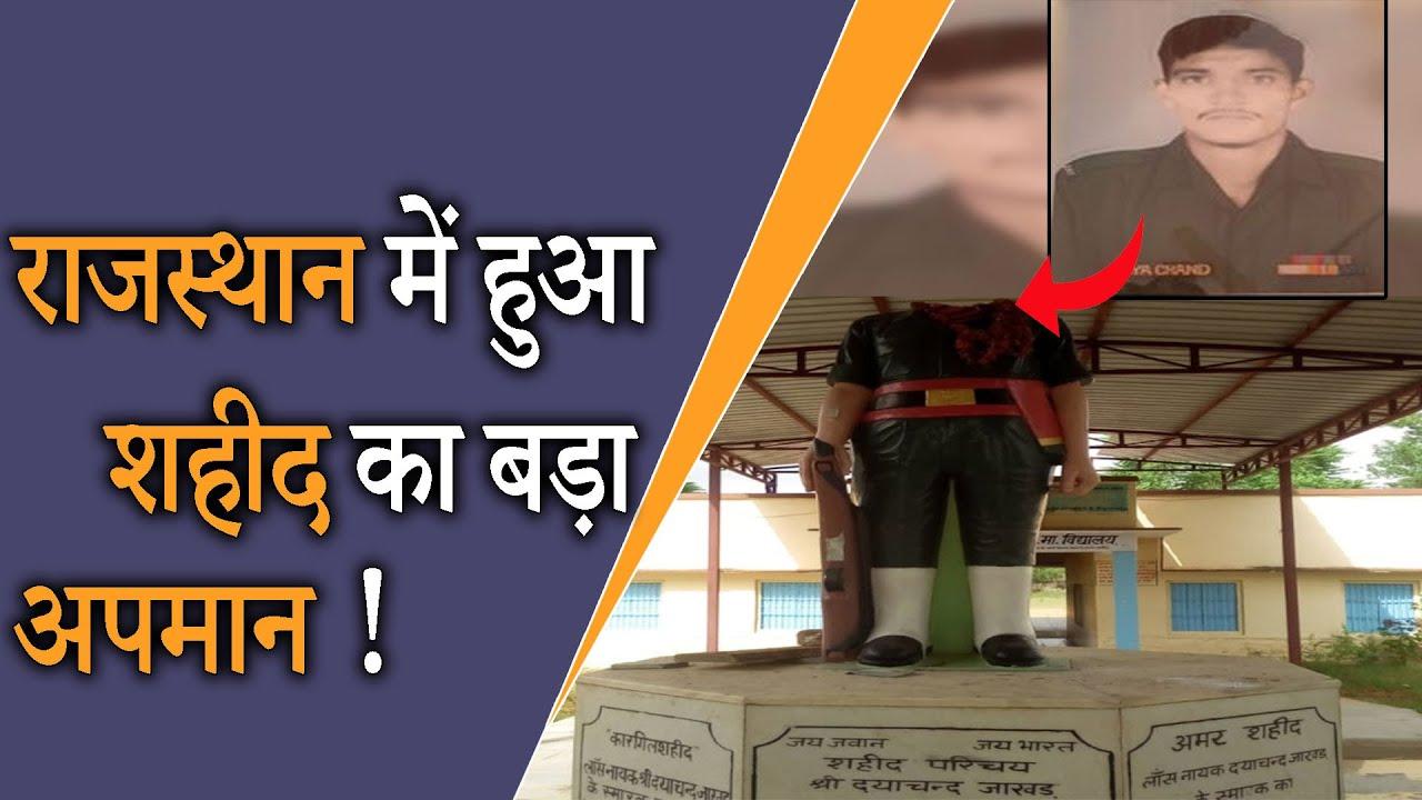 Sikar | Dayachand Jakhar | Shaheed Statue Broken | Indian Army | Rajasthan Police | In Hindi