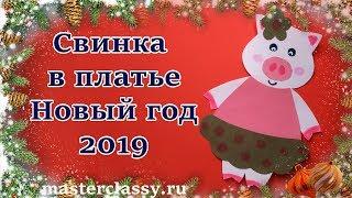 Поросенок из бумаги. Поделки на Новый год 2019 с детьми «Свинка в платье»: видео урок