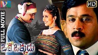 Oke Okkadu Telugu Full Movie HD | Arjun | Manisha Koirala | AR Rahman | Shankar | Mudhalvan Tamil