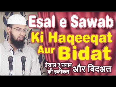 Esal e Sawab Ki Haqeeqat Aur Bidat By Adv. Faiz Syed