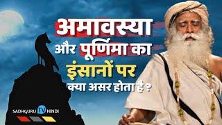 अमावस्या और पूर्णिमा का क्या असर होता है ? SadhguruTVHindi | What Is The Effect Of Moon On Humans?