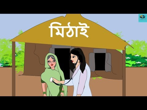 Mithai - Last Episode  - New Ghost Story in Bengali 2018 || New Bangla Horror Animation