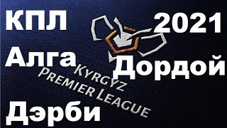 Алга Дордой Дерби КПЛ Город футбола