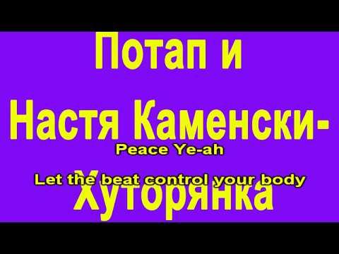 Потап и Настя  - Хуторянка Караоке