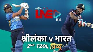श्रीलंका v भारत, दूसरा T20I: प्रीव्यू