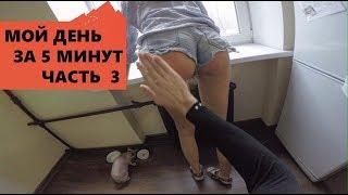 КАРЬЕРА FACE ЗА 5 МИНУТ