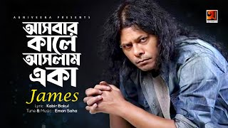 Asbar Kale Aslam Eka | by James | Bangla Song 2018 | Lyrical Video | ☢☢ EXCLUSIVE ☢☢