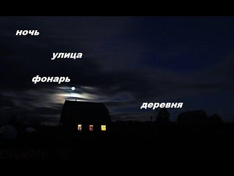 Уличное освещение в деревне/ Победа/ Да будет свет/Жвм
