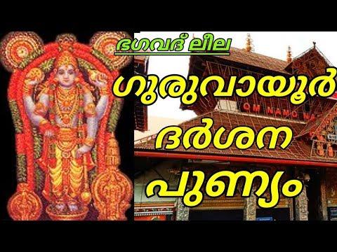 Bhagavad leela | ഗുരുവായൂർ ദർശന പുണ്യം | ഭഗവദ് ലീല | guruvayoor temple | ഗുരുവായൂർ ക്ഷേത്രം