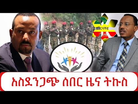 Ethiopia ሰበር ዜና መረጃ ዛሬ ሰበር ዜና | Ethiopian News 14 August 2020