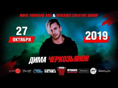 Черкозьянов Дмитрий | RUSSIA RESPECT SHOWCASE 2019 [OFFICIAL 4K] ТАНЦЫ