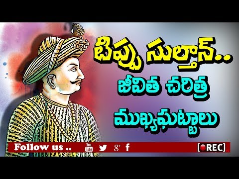 mysore king tipu sultan life story in telugu l indian history facts l rectv mystery