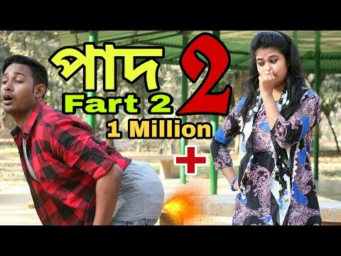 Fart fact 2 / পাদ 2 / Comedy video 2018 / Bangla funny video