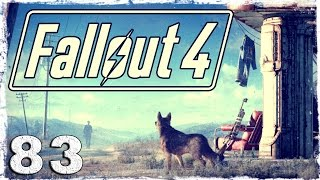 Fallout 4. 83 Убежище 95. Ад...