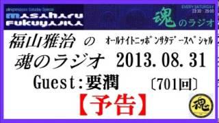 ニッポン放送、オールナイトニッポンサタデースペシャル 福山雅治の魂のラジオの 福山雅治 ...