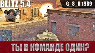 WoT Blitz -Узнай свою команду. Когда играешь один- World of Tanks Blitz (WoTB)