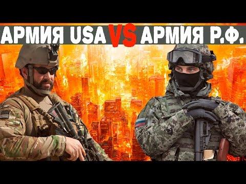Армия США против
