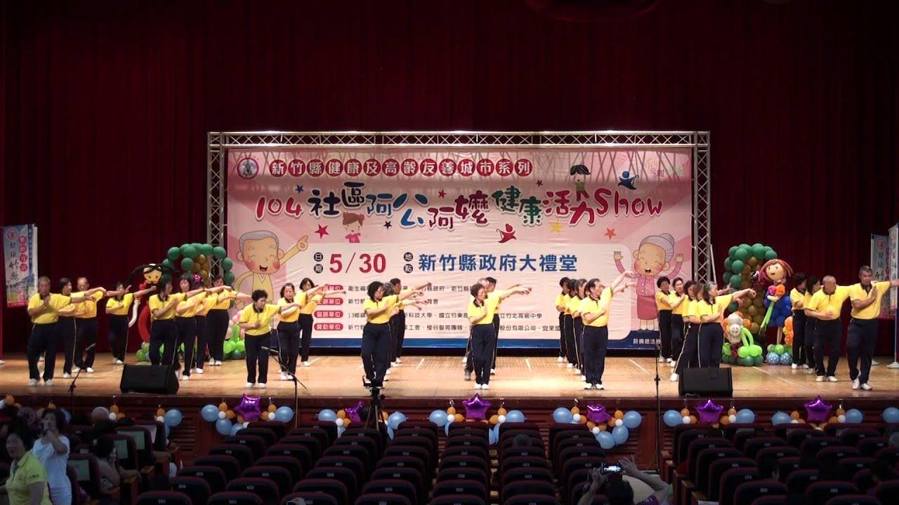 太極氣功十八式精華版表演 新竹縣活力秀 - YouTube