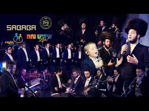 Al Levuvechu | על לבבך - Yiddish Nachas & Yanky Green, Motty Ilowitz, Shira, Mendy Herskowitz/Sababa