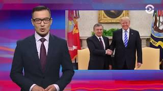 Что визит Мирзиеева в США даст Узбекистану? | АЗИЯ | 17.05.18