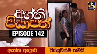 Agni Piyapath Episode 142 || අග්නි පියාපත්  ||  25th February 2021 Thumbnail