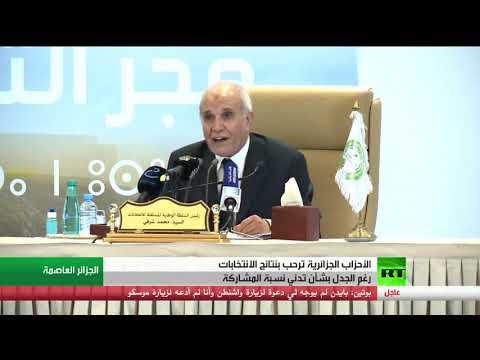 مواقف أحزاب الجزائر من الانتخابات النيابية  - نشر قبل 3 ساعة