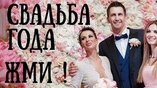 Свадьба Анны Грачевской и Артёма Кузякина. Свадебный блог. Свадьба года. Свадьба звезд