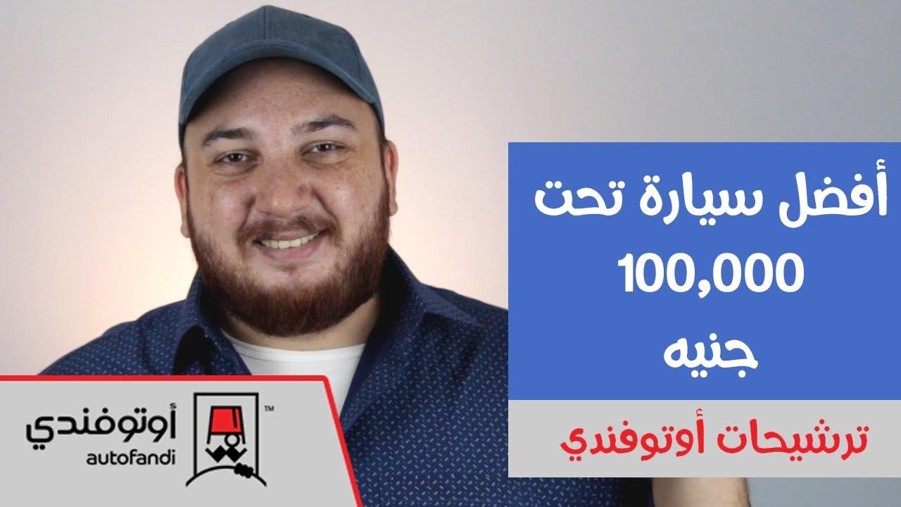 ترشيحات أوتوفندي: أيه أفضل عربية تحت 100 ألف جنيه؟